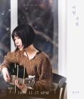 감성퀸 권진아, 1년7개월만에 자작곡 '이번 겨울' 발표