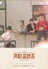 '커피 프렌즈' 촬영 종료, 2개월 대장정 마무리