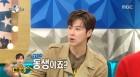 """'라스' 유노윤호, 보아와 1년넘게 말 안한 사연 """"동생이냐고 했더니"""""""