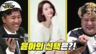 신동X윤아 '뇌피셜' 출격, 단호박 매력 뿜뿜(공식입장)