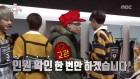 고유번호 점호 세븐틴, 예비군 훈련-수학여행 뺨치는 일상 '전참시'