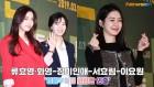 류효영·화영-장미인애-서효림-이요원 '여배우들의 화려한 외출' (영화 '돈' 시사회)