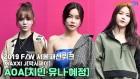 AOA 지민·유나·혜정 '파격적인 패션' (2019 F/W 서울패션위크)
