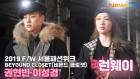 권현빈(Kwon HyunBin)·이성경(Lee SeongGyeong), 남다른 모델핏 '런웨이 점령한 두 스타' (2019 F/W 서울패션위크)