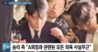 '8뉴스' 승리, 이번엔 日 사업가 성접대 의혹