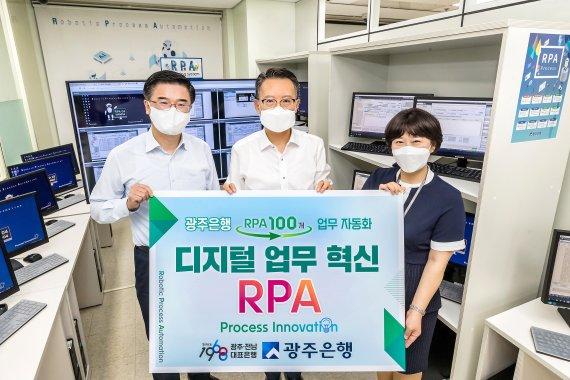 광주은행, RPA 100개 적용으로 디지털 업무 효율성 획기적 향상