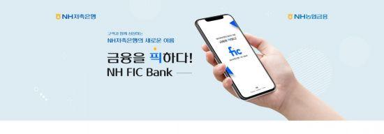 NH저축은행, 모바일 금융플랫폼 NH FIC 뱅크 출시