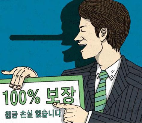 [펀드사고잔혹사]② 고객보다 실적이 우선불완전판매 불씨 된 수수료 경쟁