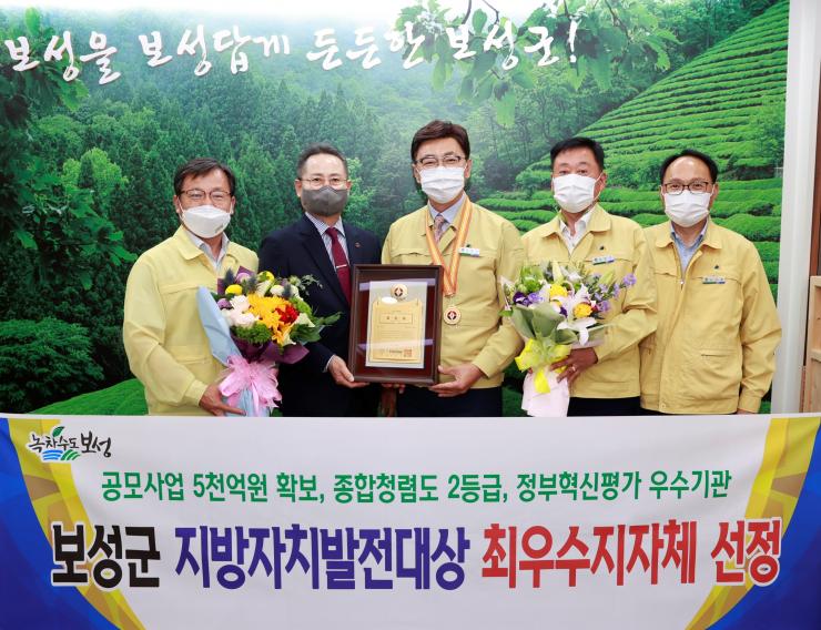 보성군, 대한민국 자치발전대상 최우수상 수상