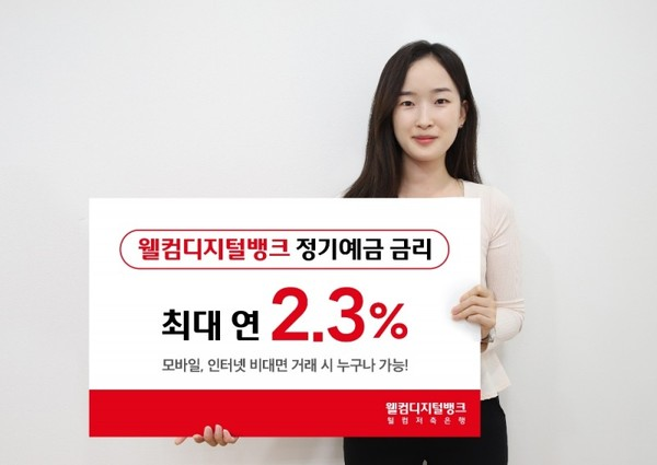 [아! 이 금융상품] 웰컴저축은행, 정기예금 금리 최대 연 2.3% 제공 시행