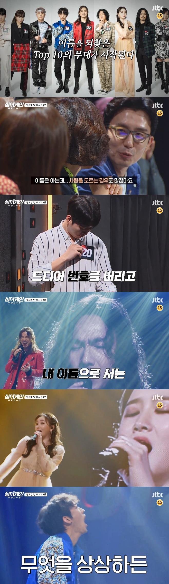 싱어게인 정홍일 VS 유미 고수들의 진검승부유희열 울컥 - 오늘의 ...