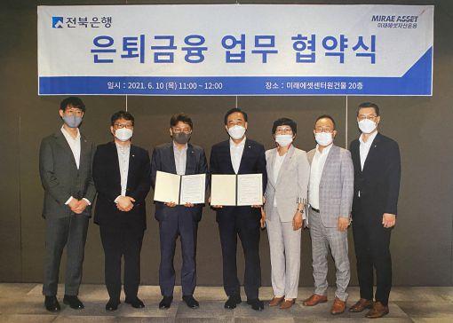 전북은행-미래에셋투자와연금센터, 은퇴금융 MOU 맺어