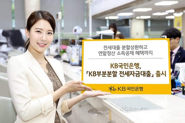 KB국민은행, KB 부분분할 전세자금대출 출시