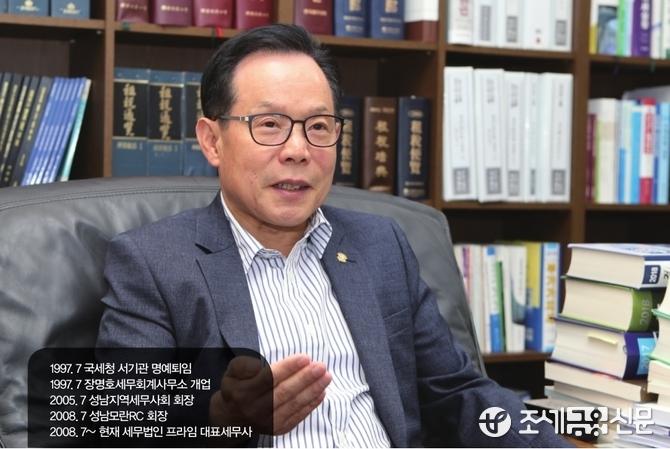 [인터뷰]장명호 세무법인프라임 대표 세무사의 미덕은 공공성과 전문성