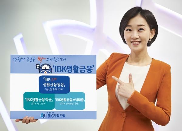기업은행, IBK생활금융 예금·적금·대출 연계상품 출시